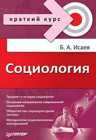 Социология. Краткий курс ISBN 978-5-91180-056-7