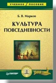 Культура повседневности. Учебное пособие ISBN 978-5-91180-180-9