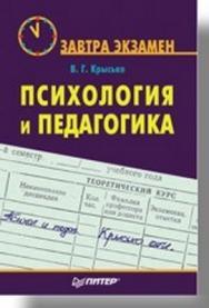 Психология и педагогика. Завтра экзамен ISBN 978-5-91180-191-5