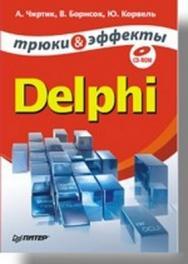 Delphi. Трюки и эффекты ISBN 978-5-91180-219-6