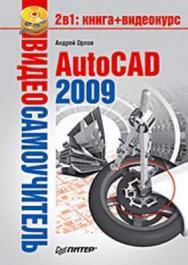 Видеосамоучитель. AutoCAD 2009 ISBN 978-5-91180-469-5
