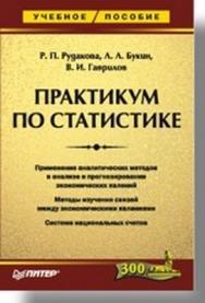 Практикум по статистике ISBN 978-5-91180-481-7