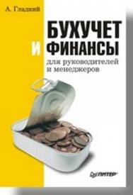 Бухучет и финансы для руководителей и менеджеров ISBN 978-5-91180-546-3
