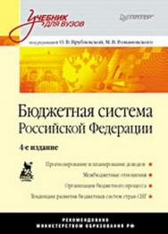 Бюджетная система Российской Федерации: Учебник для вузов. 4-е изд. ISBN 978-5-91180-577-7
