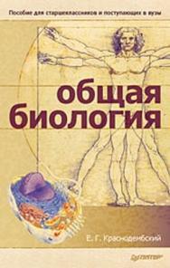 Общая биология: Пособие для старшеклассников и поступающих в вузы ISBN 978-5-91180-605-7