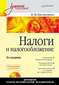 Налоги и налогообложение: Учебное пособие. 5-е изд. ISBN 978-5-91180-607-1