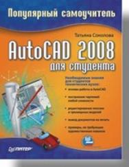 AutoCAD 2008 для студента. Популярный самоучитель ISBN 978-5-91180-639-2