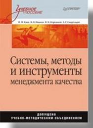 Системы, методы и инструменты менеджмента качества: Учебное пособие ISBN 978-5-91180-707-8