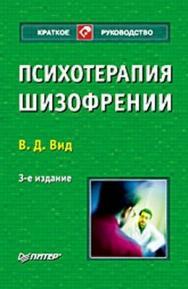 Психотерапия шизофрении. 3-е изд. ISBN 978-5-91180-747-4