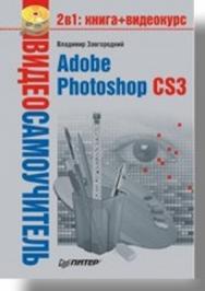 Видеосамоучитель. Adobe Photoshop CS3 ISBN 978-5-91180-767-2