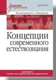 Концепции современного естествознания. Учебник для вузов ISBN 978-5-91180-778-8