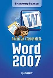 Понятный самоучитель Word 2007 ISBN 978-5-91180-791-7