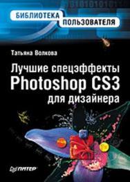 Лучшие спецэффекты Photoshop CS3 для дизайнера. Библиотека пользователя ISBN 978-5-91180-792-4