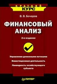 Финансовый анализ. Краткий курс. 2-е изд. (старая обложка) ISBN 978-5-91180-815-0