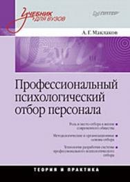 Профессиональный психологический отбор персонала. Теория и практика: Учебник для вузов ISBN 978-5-91180-840-2