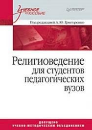 Религиоведение. Учебное пособие для студентов педагогических вузов ISBN 978-5-91180-866-2