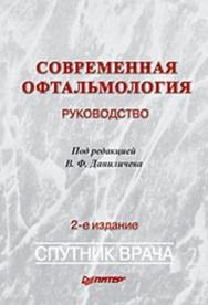 Современная офтальмология: Руководство. 2-е изд. ISBN 978-5-91180-894-5