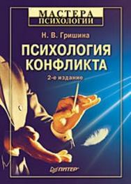 Психология конфликта. 2-е изд. ISBN 978-5-91180-895-2