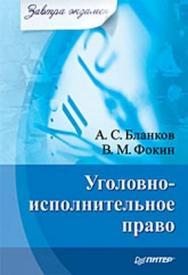Уголовно-исполнительное право. Завтра экзамен ISBN 978-5-91180-913-3
