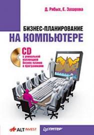 Бизнес-планирование на компьютере ISBN 978-5-91180-916-4