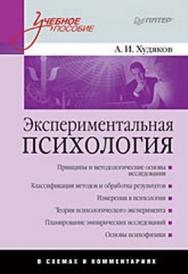 Экспериментальная психология в схемах и комментариях ISBN 978-5-496-02366-5