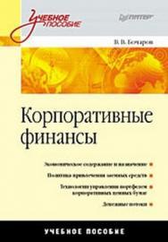 Корпоративные финансы: Учебное пособие ISBN 978-5-91180-946-1
