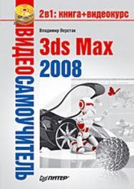 Видеосамоучитель. 3ds Max 2008 ISBN 978-5-91180-988-1