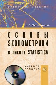 Основы эконометрики в пакете STATISTICA ISBN 978-5-9558-0114-8