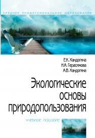 Экологические основы природопользования ISBN 978-5-00091-475-5