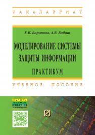 Моделирование системы защиты информации: Практикум ISBN 978-5-369-01559-9