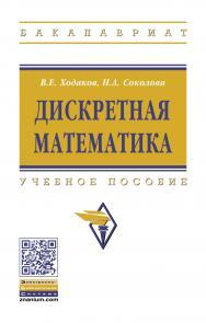 Дискретная математика ISBN 978-5-16-013184-9