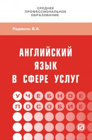 Английский язык в сфере услуг ISBN 978-5-369-01813-2