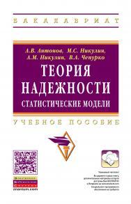 Теория надежности. Статистические модели ISBN 978-5-16-010264-1