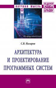 Архитектура и проектирование программных систем ISBN 978-5-16-011753-9