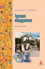 Торговое оборудование ISBN 978-5-98281-070-0