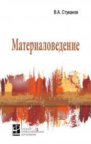 Материаловедение ISBN 978-5-8199-0711-5