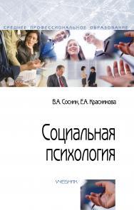 Социальная психология ISBN 978-5-00091-492-2