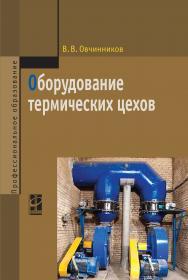 Оборудование термических цехов ISBN 978-5-8199-0561-6