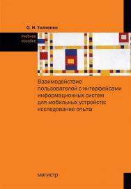 Взаимодействие пользователя с интерфейсами информационных систем для мобильных устройств: исследование опыта ISBN 978-5-9776-0457-4