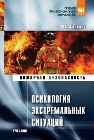 Психология экстремальных ситуаций ISBN 978-5-906818-17-1