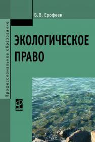 Экологическое право ISBN 978-5-8199-0695-8