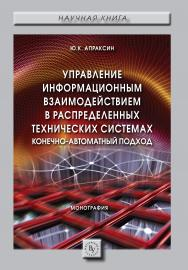 Управление информационным взаимодействием в распределенных технических системах. Конечно-автоматный подход ISBN 978-5-9558-0554-2