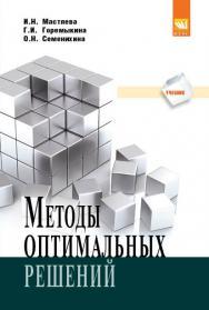 Методы оптимальных решений ISBN 978-5-905554-24-7