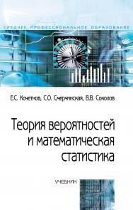 Теория вероятностей и математическая статистика ISBN 978-5-00091-426-7