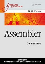 Assembler: Учебник для вузов. 2-е изд. ISBN 978-5-94723-581-4