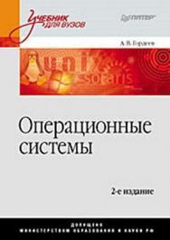 Операционные системы: Учебник для вузов. 2-е изд. ISBN 978-5-94723-632-3