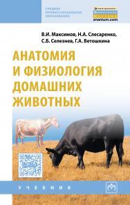 Анатомия и физиология домашних животных ISBN 978-5-16-010415-7