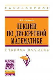 Лекции по дискретной математике ISBN 978-5-16-005559-6