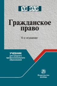 Гражданское право ISBN 978-5-91768-904-3
