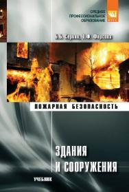 Здания и сооружения ISBN 978-5-906818-38-6